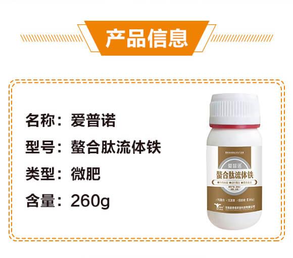 螯合肽流体铁-爱普诺_02