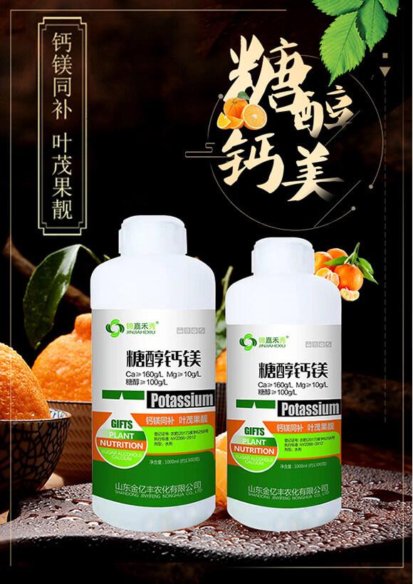 糖醇钙镁-锦嘉禾秀-金亿丰_01