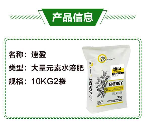 大量元素水溶肥12-6-32+TE-速盈-瑞禾田_02