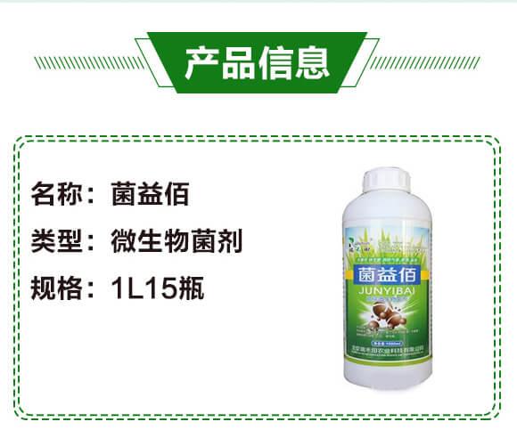 菌益佰高纯微生物菌剂-瑞禾田_02