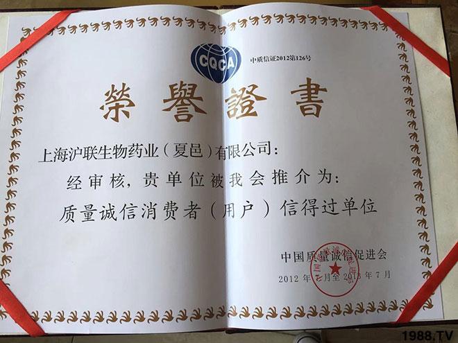 上海沪联生物药业(夏邑)股份有限公司