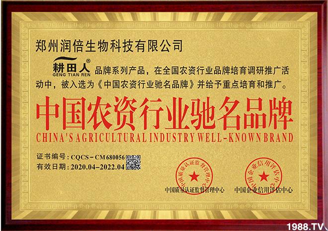 鄭州潤倍生物科技有限公司