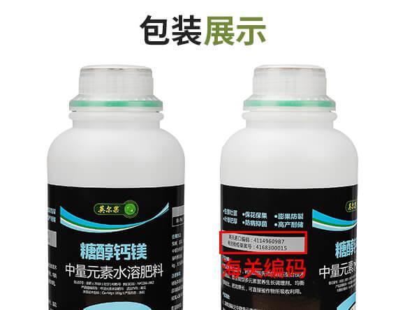 中量元素水溶肥料-糖醇鈣鎂-英爾果_11