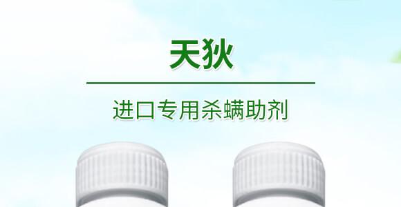 500ml进口专用杀螨助剂-斑狄-科利农_01