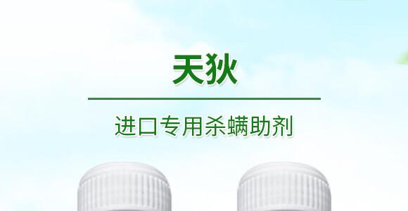 进口专用杀螨助剂-天狄-科利农_01