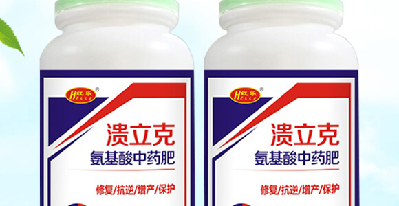 500ml氨基酸中药肥-溃立克-红乐_02