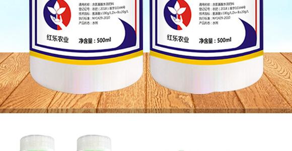 500ml氨基酸中药肥-溃立克-红乐_03