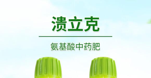 1000ml氨基酸中药肥-溃立克-红乐_01