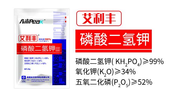 磷酸二氢钾-艾利丰