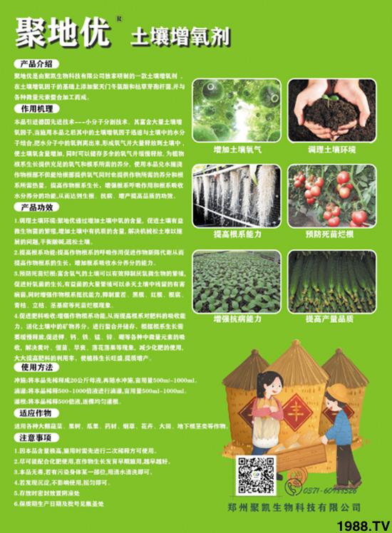 土壤增氧剂-聚地优-聚凯2