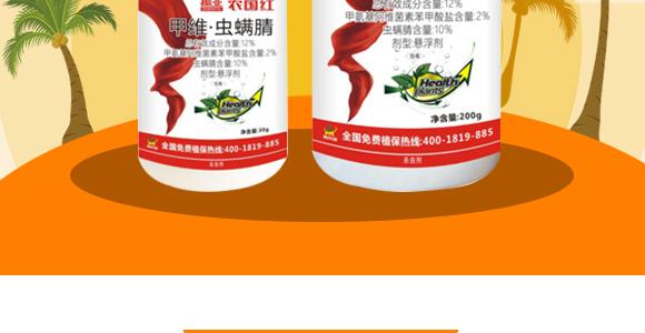 2%甲维・虫螨腈-农国红-鼎来瑞_03
