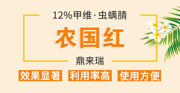 2%甲维・虫螨腈-农国红-鼎来瑞_01