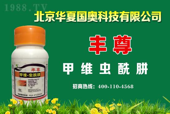 2021-2-9水稻杀虫剂价格行情
