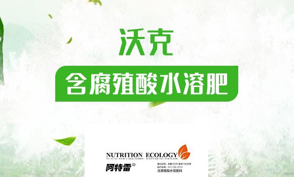 大量元素水溶肥料12-5-43+TE-阿特雷-沃克农业_01