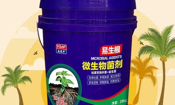 微生物菌剂-易丰根-易莱丰_02
