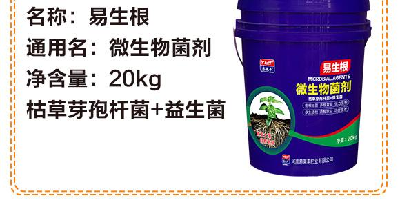 微生物菌剂-易丰根-易莱丰_04