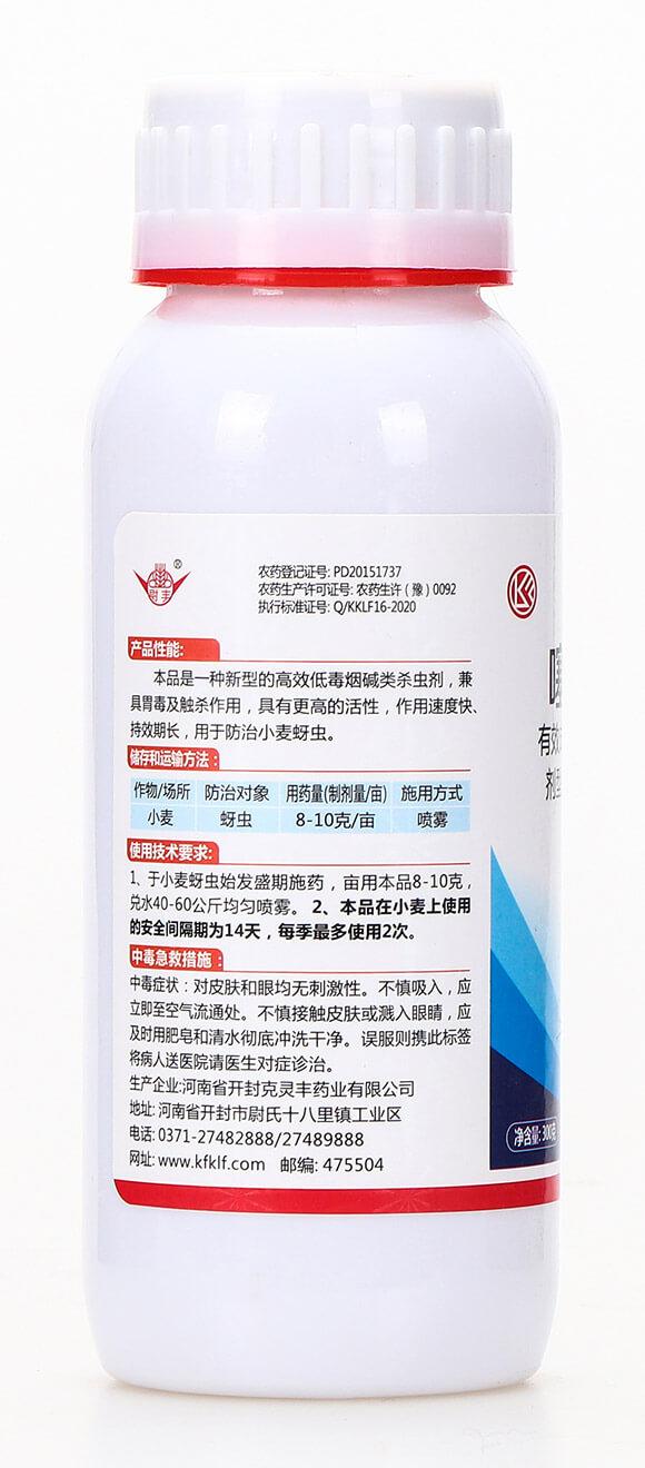 25%噻虫嗪-瑞邦化工6