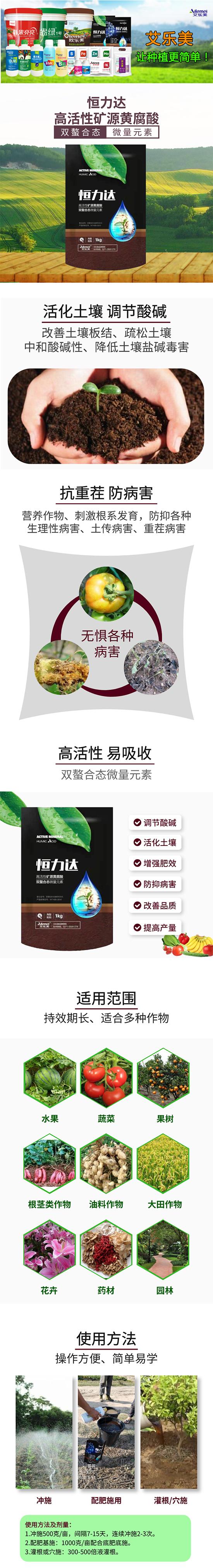 高活性礦源黃腐酸鉀-恒力達-艾樂美2