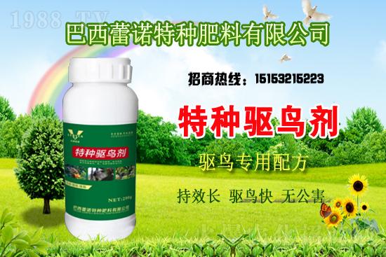 巴西蕾諾特種肥料有限公司