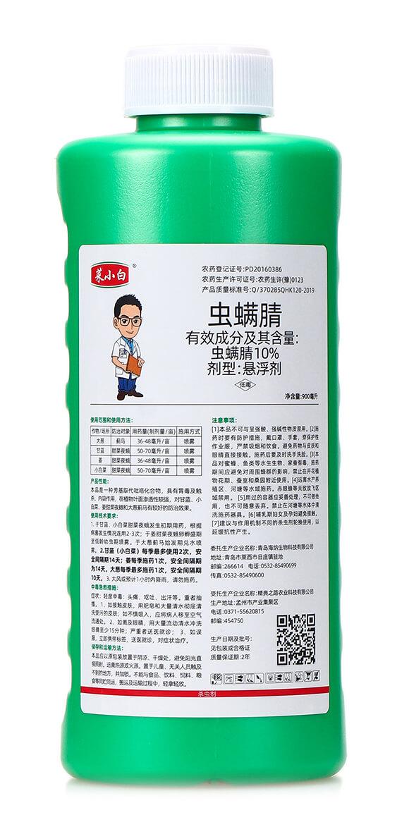 10%虫螨腈-菜小白-精典之路4