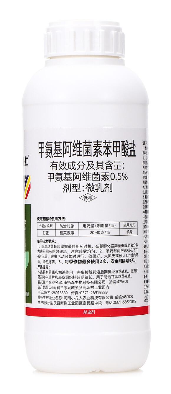 2%甲维盐-一条杠-精典之路6