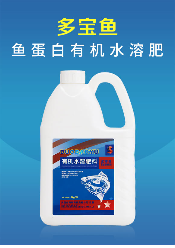 鱼蛋白有机水溶肥料-多宝鱼-欧格纳科_01