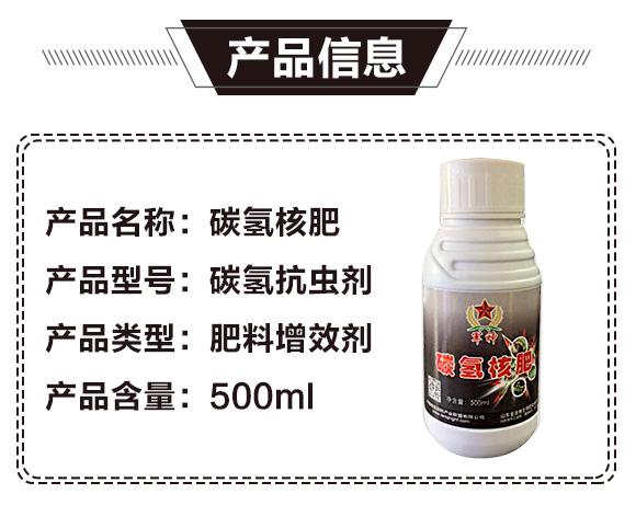 碳氢抗虫剂-碳氢国际_02