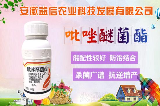 吡唑醚菌酯都治啥病?吡唑醚菌酯的优良特性及功效!