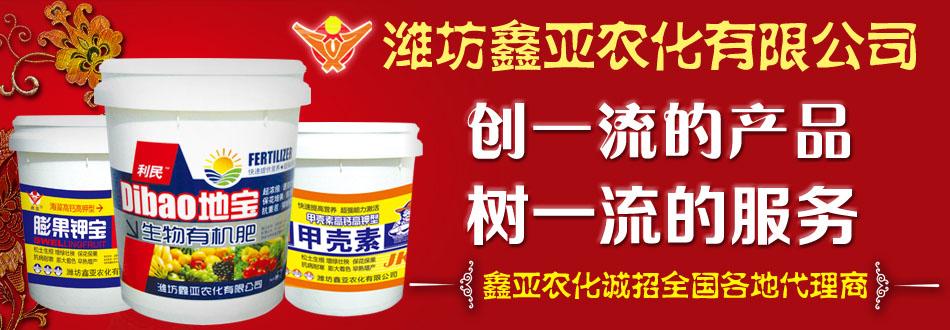 濰坊鑫亞農化有限公司