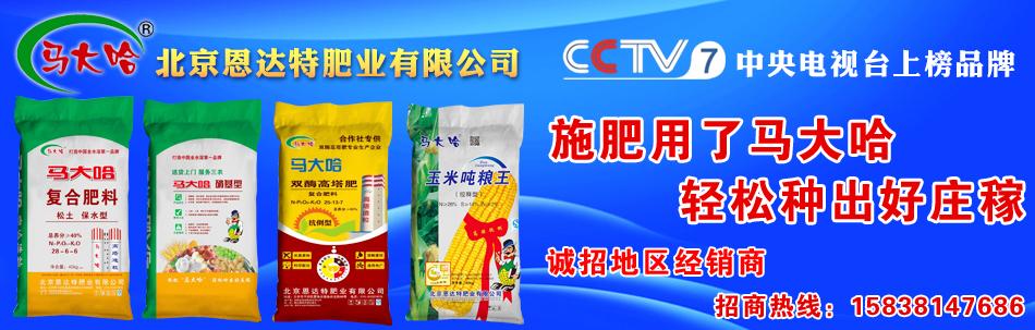 北京恩达特肥业有限公司