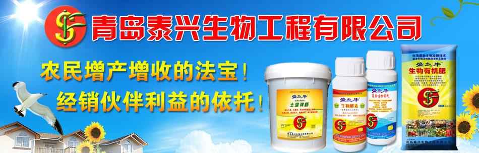 青�u泰�d生物工程有限公司