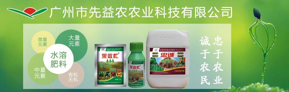 广州市先益农农业科技有限公司