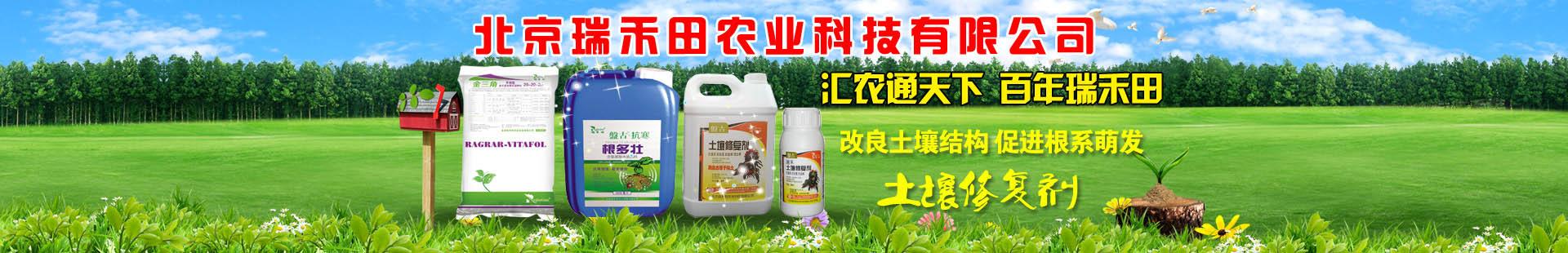 北京瑞禾田农业科技有限公司