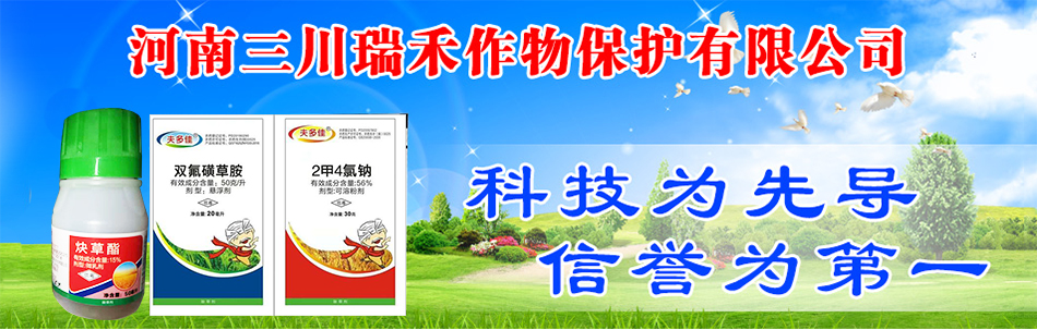 河南三川瑞禾作物保护有限公司