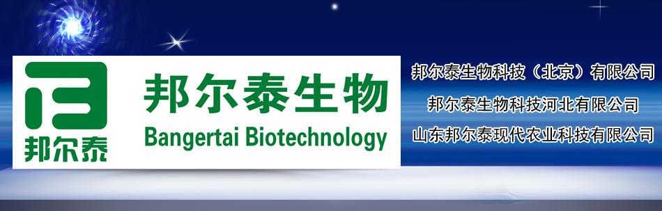 邦爾泰生物科技(北京)有限公司