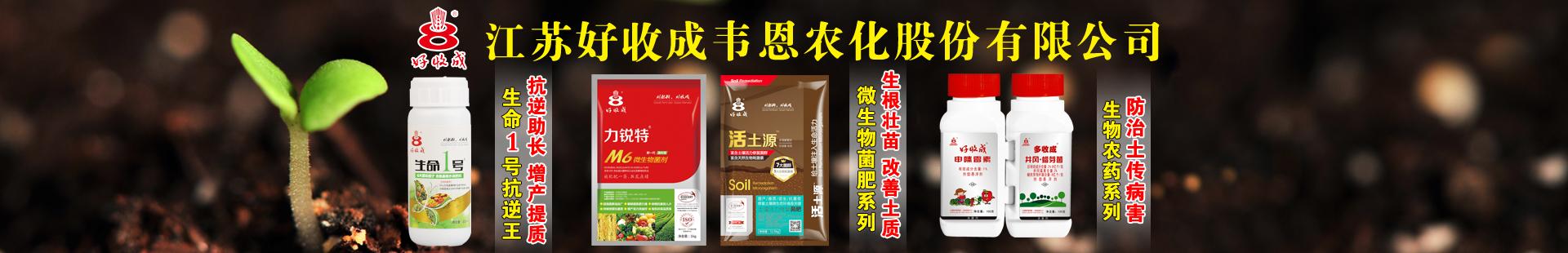江苏好收成韦恩农化股份有限公司