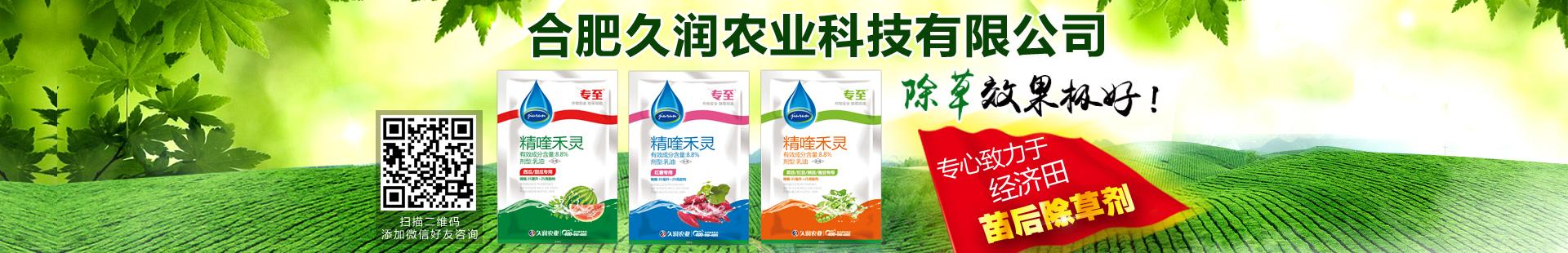 合肥久润农业科技有限公司