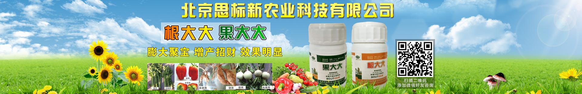 北京思标新农业科技有限公司