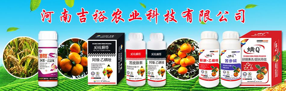 河南吉裕農業科技有限公司