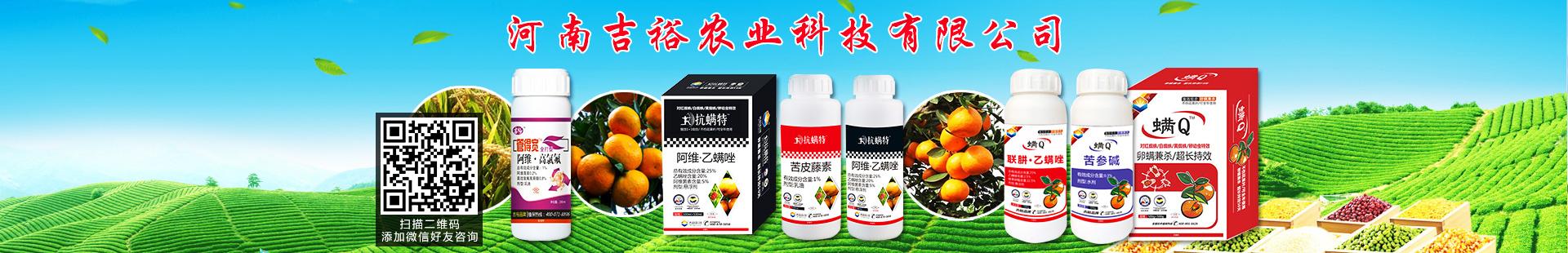 河南吉裕农业科技有限公司
