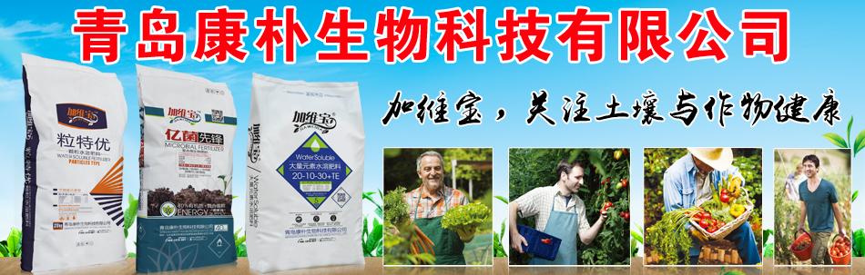 青岛康朴生物科技有限公司