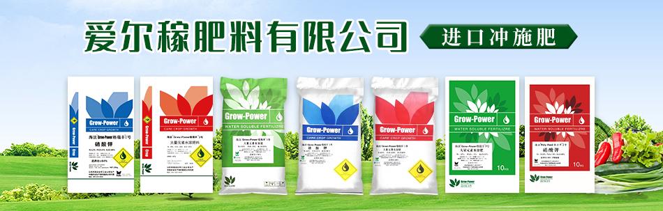爱尔稼肥料有限公司