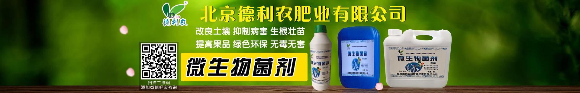 北京德利农肥业有限公司