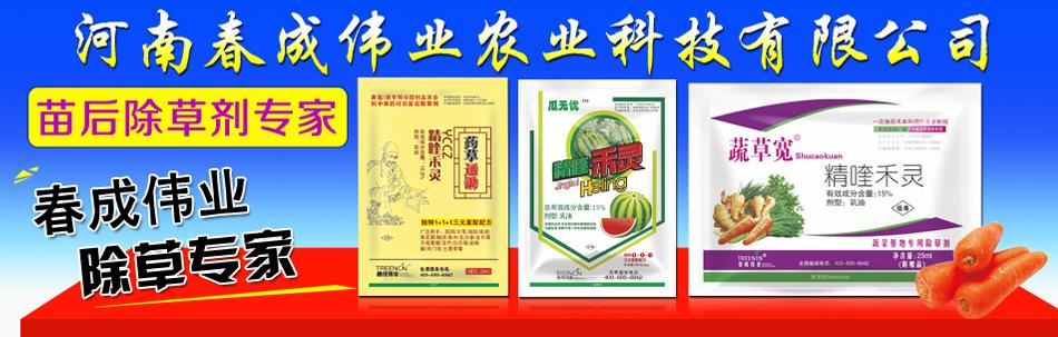 河南春成伟业农业科技有限公司