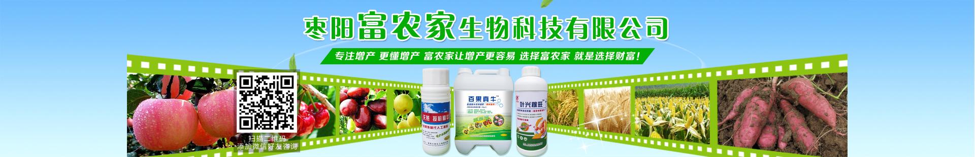 枣阳富农家生物科技有限公司