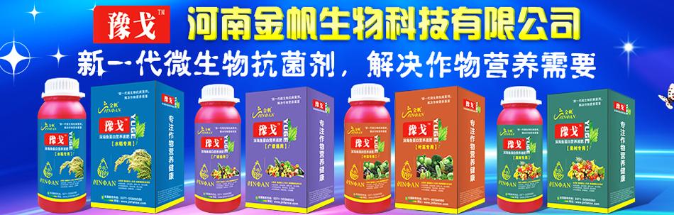 河南金帆生物科技有限公司