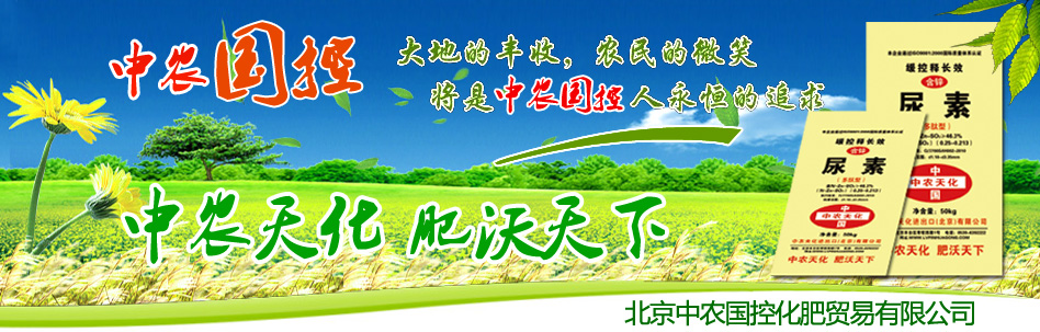 北京中农国控化肥贸易有限公司