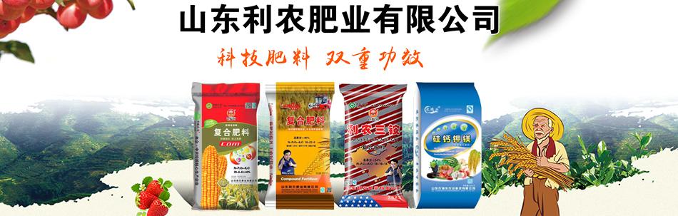 山东利农肥业有限公司