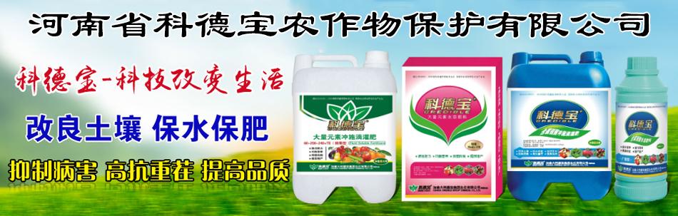 河南省科德寶農作物保護有限公司