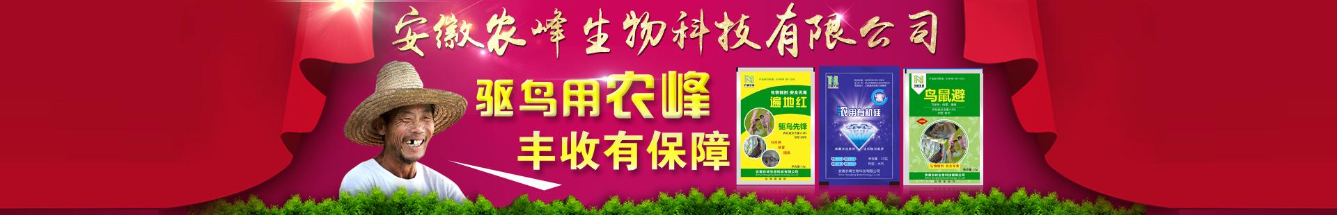 安徽�r峰生物科技有限公司